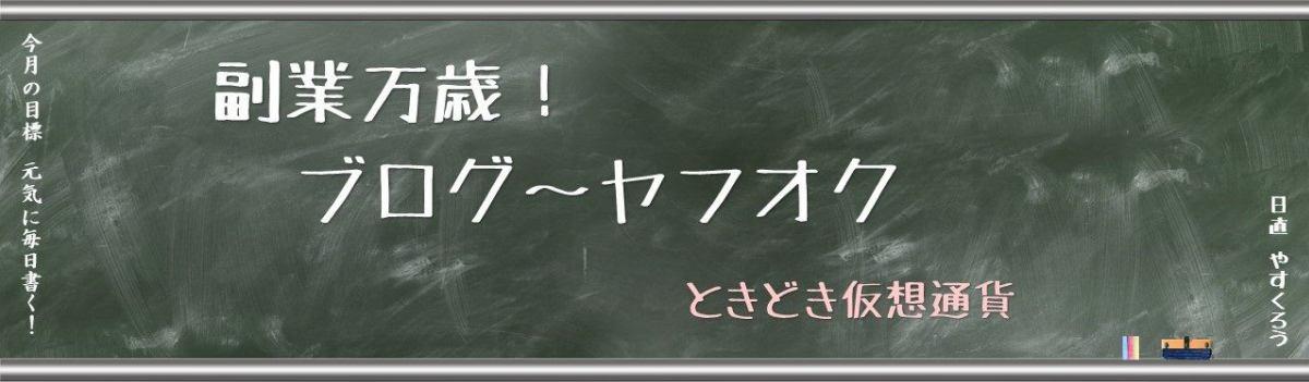 副業万歳!ブログ~ヤフオク~ときどき仮想通貨